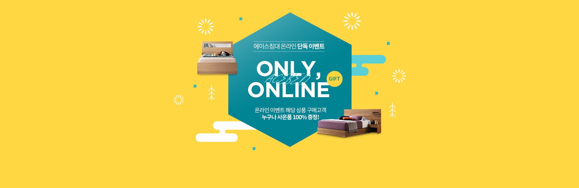 ONLY, ONLINE